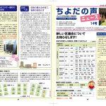 ちよだの声ニュース第14号 令和元年8月10日発行