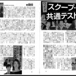 """メディアと女性たちから同時に発せられた千代田区民への""""警告"""""""